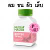 BIOTIN 150MCG NUTRI MASTER 30 Capsules ป้องกันผมร่วง เสริมผมงอกใหม่ ทานง่าย วันละ 1 ครั้ง