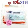 (31G) เข็มฉีดอินซูลิน BD Ultra-fine II Short Needle 1mL กล่อง 10*10 ชิ้น ขนาด 31G x 8 mm ฉีดได้ 1-100 IU