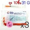 (ซื้อ3 ราคาพิเศษ) (31G) เข็มฉีดอินซูลิน BD Ultra-fine II Short Needle 1mL กล่อง 10*10 ชิ้น ขนาด 31G x 8 mm ฉีดได้ 1-100 IU