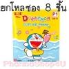 (ยกโหล ราคาส่ง) Doraemon Cute Aid Plaster 8 ชิ้น พลาสเตอร์โดราเอมอน 8 ชิ้น 4 ลาย ปิดแผล กันเชื้อโรค ป้องกันฝุ่น