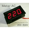 M213:AC Voltage Meter มิเตอร์วัดไฟบ้าน