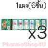 (ซื้อ3 ราคาพิเศษ) ยาดมโป๊ยเซียน มาร์กทู 1 แผง (6 หลอด) ใช้ดม ใช้ทา ในหลอดเดียวกัน