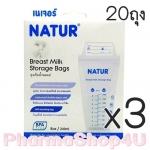 (ซื้อ3 ราคาพิเศษ) ถุงเก็บน้ำนม Natur เนเจอร์ 8 ออนส์ 20ถุง/กล่อง ถุงหนา ผ่านการฆ่าเชื้อ สะอาดปลอดภัย มีซิปล๊อคแน่น ตั้งถุงได้ สะดวกในการจัดเก็บ
