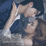 [PRE-ORDER] The Bride of Habaek OST.