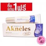 (ซื้อ 1แถม1 ฟรี) CYBELE Akneles 5G แอคเน่เลส เจลแต้มสิวสารสกัดจากเปลือกมังคุด สิวยุบไม่ทิ้งรอยดำ