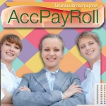 โปรแกรมบริหารงานบุคคล AccPayRoll