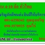 เจริญภักดีขนส่ง รถรับจ้างแม่ฮ่องสอน 081-6258342 รับจ้างขนย้ายบ้าน รับจ้างขนของทั่วไป รถขนของ