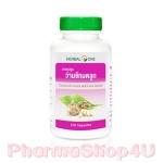 Herbal One อ้วยอัน ว่านชักมดลูก 100แคปซูล Compound Curcuma Xanthoriza Capsule บรรเทาอาการประจำเดือนไม่ปกติ แก้ปวดประจำเดือน