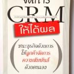 จัดการ CRM ให้ได้ผล