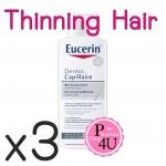 (ซื้อ3 ราคาพิเศษ) Eucerin Dermo Capillair Thinning Hair Shampoo 250mL ยูเซอริน เดอร์โมคาพิลแลร์ รีไวทัลไลซิ่ง แชมพู ทินนิ่งแฮร์ ผ่านการพิสูจน์ แล้วว่าผมดูหนาขึ้น ตั้งแต่โคนผม
