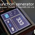 สร้าง Function generator ใช้เองง่าย ๆ ด้วยงบไม่ถึง 500 บาท