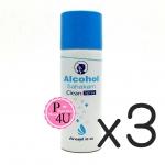 (ซื้อ3 ราคาพิเศษ) Alcohol Clean Spray 50 mL แอลกอฮอล์ สหการ ใช้ทำความสะอาด ฆ่าเชื้อ