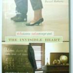 หัวใจล่องหน กลรักเศรษฐศาสาตร์ The Invisible Heart