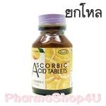 (ยกโหล ราคาส่ง) Vitamin C (Ascorbic Acid) EDW 100MG 100เม็ด วิตามินซีเม็ดอม สำหรับบำรุงร่างกาย ป้องกันหวัด รักษาอาการขาดวิตามินซี