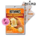 (ยกโหล ราคาส่ง) Hothands Hand warmer ฮอทแฮนด์ 1 ถุง 2 ชิ้น ถุงให้ความร้อนแบบพกพา ให้ความอบอุ่น กับร่างกาย คลายหนาว hot hand