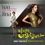 [PRE-ORDER] You Are Too Much OST.