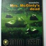 สวนหลังบ้าน Mrs.McGinty's dead