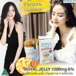 1 กระปุกใหญ่ 365 เม็ด นมผึ้ง นูโบลิค Nubolic Royal jelly สดจากออสเตรเลีย พรีเมียมคุณภาพสูง มี อย. ไทย ส่งฟรี EMS