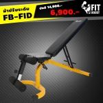 ม้าดัมเบล เก้าอี้ดัมเบล ม้ายกน้ำหนักปรับระดับตัวใหญ่ รุ่น FB-FID