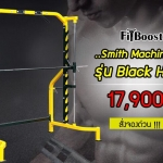 เครื่องบริการกล้ามเนื้อ Smith Machine รุ่น Black Hole