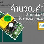 คำนวณค่าไฟฟ้าอัตโนมัติด้วย PZEM004T ส่งค่าขึ้น Firebase แสดงผลผ่าน Fireboard