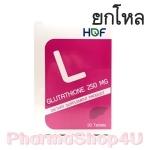 (ยกโหล ราคาส่ง) Pharmahof L-Glutathione 250mg 30เม็ด กลูตาไธโอน ต่อต้านอนุมูลอิสระ ยับยั้งการสร้างเม็ดสีเมลานิน ช่วยให้ผิวกระจ่างใส ไม่หมองคล้ำ