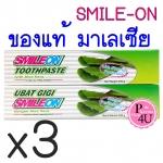 (ซื้อ3 ราคาพิเศษ) Malaysia Smile on tooth Paste 250G ยาสีฟันซูเลียน ยาสีฟันสไมล์ ออน