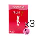 (ซื้อ3 ราคาพิเศษ) Contole Night 7 คอนโทล ไนท์ 7 30 แคปซูล ช่วยดักจับไขมัน ลดความอ้วนขณะหลับ พร้อมช่วยระบาย ให้หน้าท้องแบนราบ