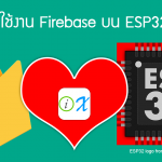 การใช้งาน Firebase บน ESP32