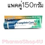 (แพคคู่) Himalaya Complete Care 150g ยาสีฟันสมุนไพร หิมาลายา สกัดจากธรรมชาติ100% ลดปัญหากลิ่น ปาก ลดอาการเหงือกอักเสบ ให้ฟันขาวสะอาด