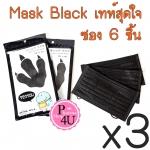 (ซื้อ3 ราคาพิเศษ) Black Mask KENKOU หน้ากากอนามัย 6 ชิ้น/ซอง ได้มาตรฐาน ISO13485 กรองฝุ่นละอองได้ดี สีดำเทห์ ไม่เหมือนใคร