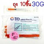 (30G) เข็มฉีดอินซูลิน BD Ultra-fine II Short Needle 1mL กล่อง 10*10 ชิ้น ขนาด 30G x 8 mm ฉีดได้ 1-100 IU
