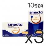 (ซื้อ3 ราคาพิเศษ) SMECTA POWDER 3G 10 ซอง รสส้ม วานิลา ใช้ได้ทั้งเด็ก ผู้ใหญ่ และหญิงตั้งครรภ์