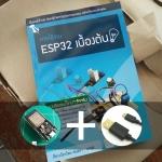 ชุดเรียนรู้ ESP32 (หนังสือ + บอร์ด NodeMCU-32S + สาย MicroUSB)