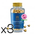 (ซื้อ3 ราคาพิเศษ) ยาหอมปราสาททอง ปราสาททองโอสถ 100 เม็ด บำรุงหัวใจ แก้คลื่นเหียน อาเจียน อ่อนเพลีย ละเหี่ยใจ วิงเวียน บำรุงครรภ์ ใช้อมแก้คอแห้ง และย่อยเสมหะ