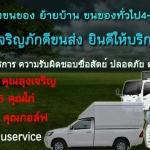 ดูแลรถ รถรับจ้างขนของ ย้ายบ้าน ย้ายหอ กระบะ 6ล้อ 10ล้อรับจ้างให้สะอาดตามใจลูกค้า