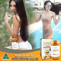 นมผึ้ง นูโบลิค Nubolic Royal jelly 6% 1500mg สดจากออสเตรเลีย พรีเมียมคุณภาพสูง ของแท้ มี อย. ส่งฟรี EMS