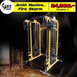 Smith Machine รุ่น Fire Storm