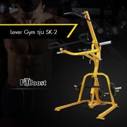แร็คฝึกกล้ามเนื้อ Lever Gym รุ่น SK - 2