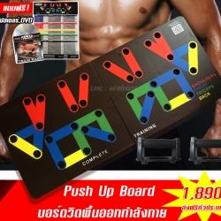 push up board บอร์ดวิดพื้นออกกำลังกาย