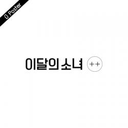 "[PRE-ORDER] LOONA - Mini Album ""+ +"" (Normal Edition - A Ver.)"