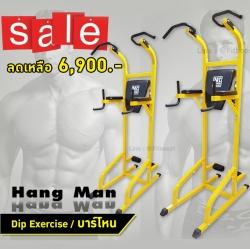 บาร์โหน รุ่น Hang Man