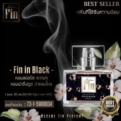 น้ำหอมมาดามฟิน กล่องดำ กลิ่นฟินอินแบล็ค Fin in Black