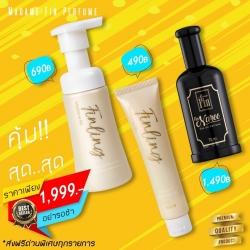 โปรโมชั่น 1,999 บาท น้ำหอมฟินนรี 1 ฟิลลิ่งมูส 1 เซรั่ม 1 (เลือกกลิ่นน้ำหอมได้)