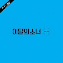 "[PRE-ORDER] LOONA - Mini Album ""+ +"" (Normal Edition - B Ver.)"