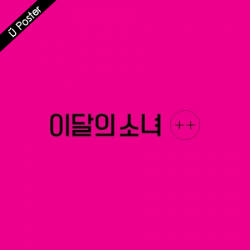 """[PRE-ORDER] LOONA - Mini Album """"+ +"""" (Limited Edition - B Ver.)"""