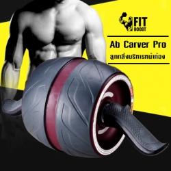 ลูกกลิ้งบริการหน้าท้อง Ab Carver Pro