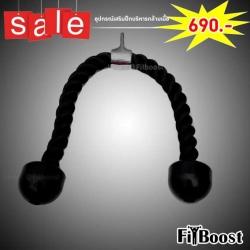 เชือกไนล่อน ไตรเซป Nylon Tricep Rope - Black