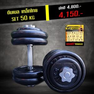 ดัมเบลเซ็ต 50 kg (ข้างละ 25 kg) FB - DBset50