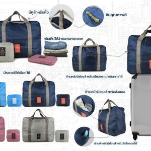 กระเป๋าจัดระเบียบเดินทางพับเก็บได้